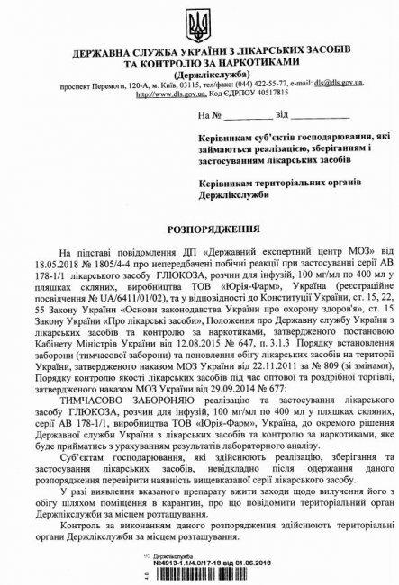 В Украине запретили популярные препараты , фото-2