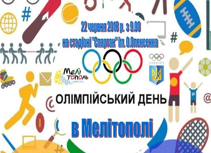 В Мелитополе отпразднуют Олимпийский день, фото-1