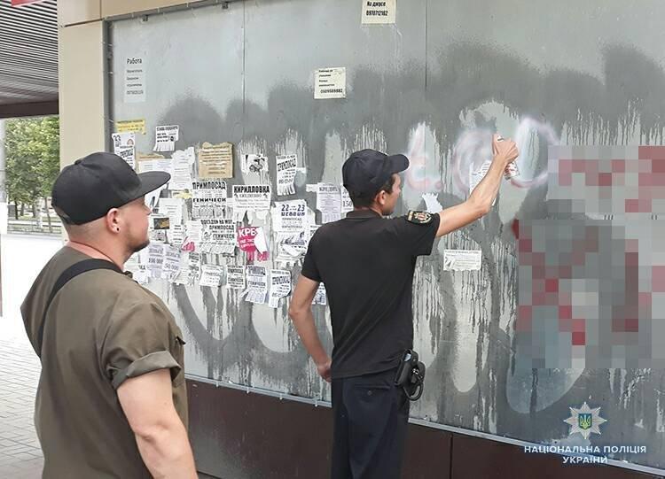 В Мелитополе полиция закрасила рекламу наркотиков, фото-1