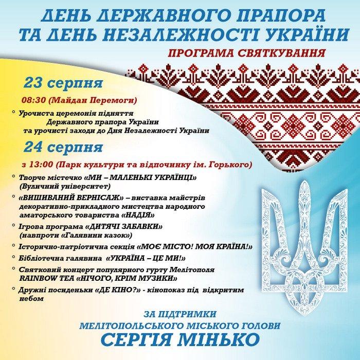 Сегодня отмечают День Независимости Украины , фото-1