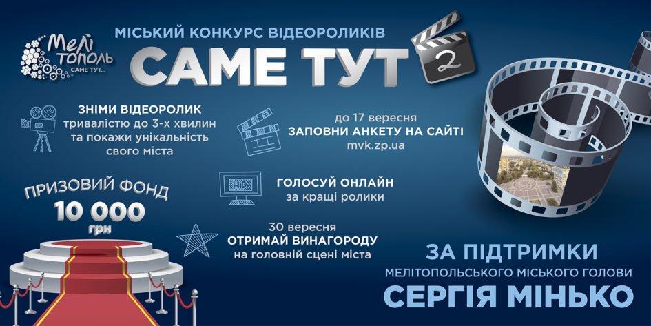 "В Мелитополе продолжается второй конкурс видеоработ ""Саме тут моє місто"", фото-1"