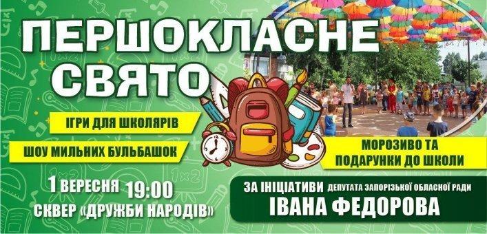 Мелитопольских школьников зовут на праздник, фото-1