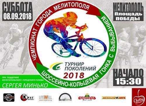 В Мелитополе состоятся соревнования для велосипедистов, фото-1