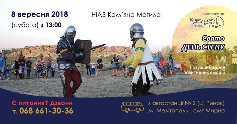 Мелитопольцев приглашают на праздник степи , фото-1
