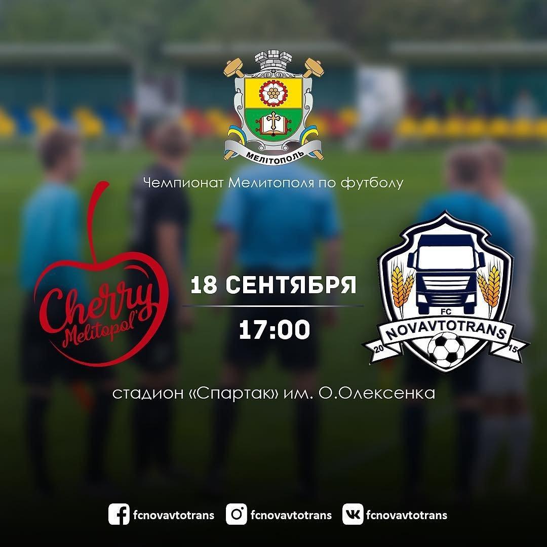 В Мелитополе состоится Чемпионат города по футболу, фото-1