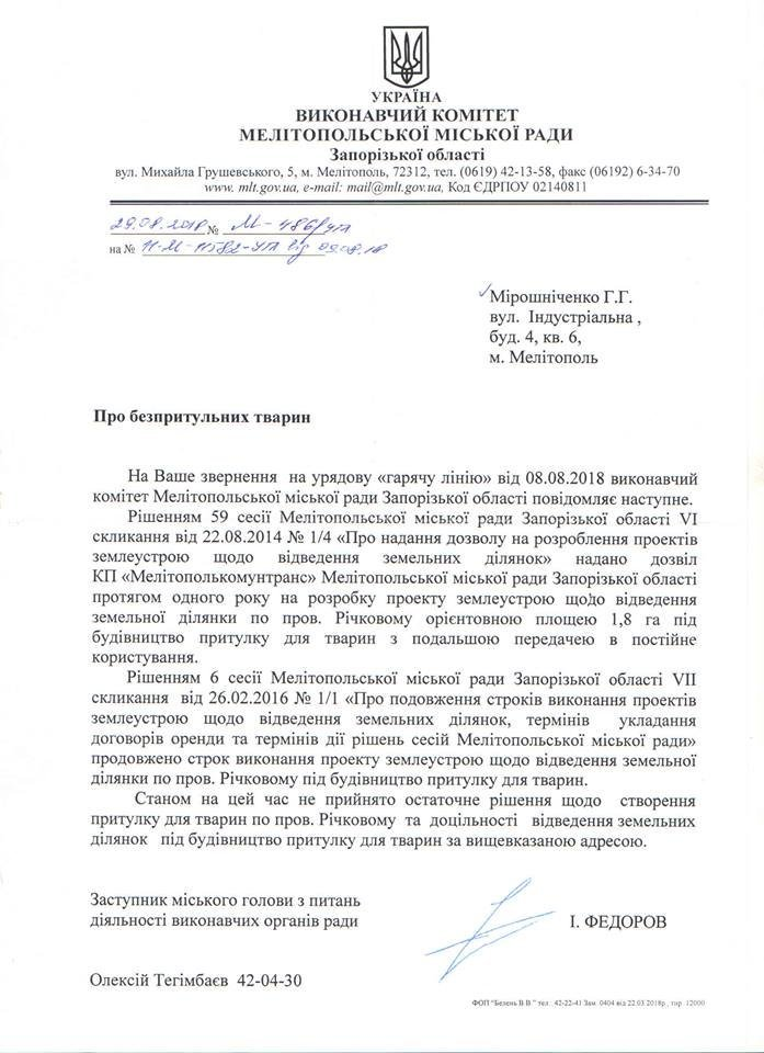 Ответ опубликован Галиной Мирошниченко в Фейсбук