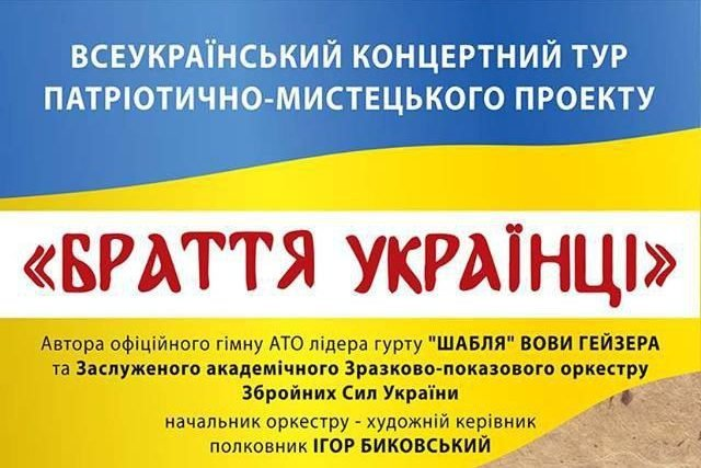 В Мелитополе выступит оркестр вооруженных сил Украины, фото-1