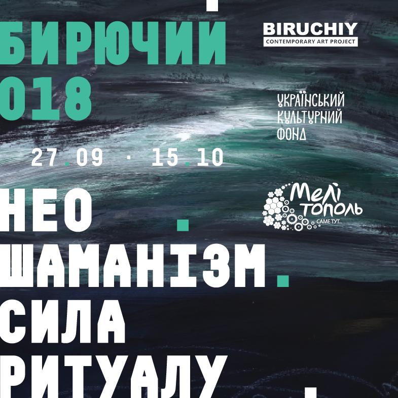 В Мелитополе состоится выставка проекта Международного симпозиума современного искусства, фото-1