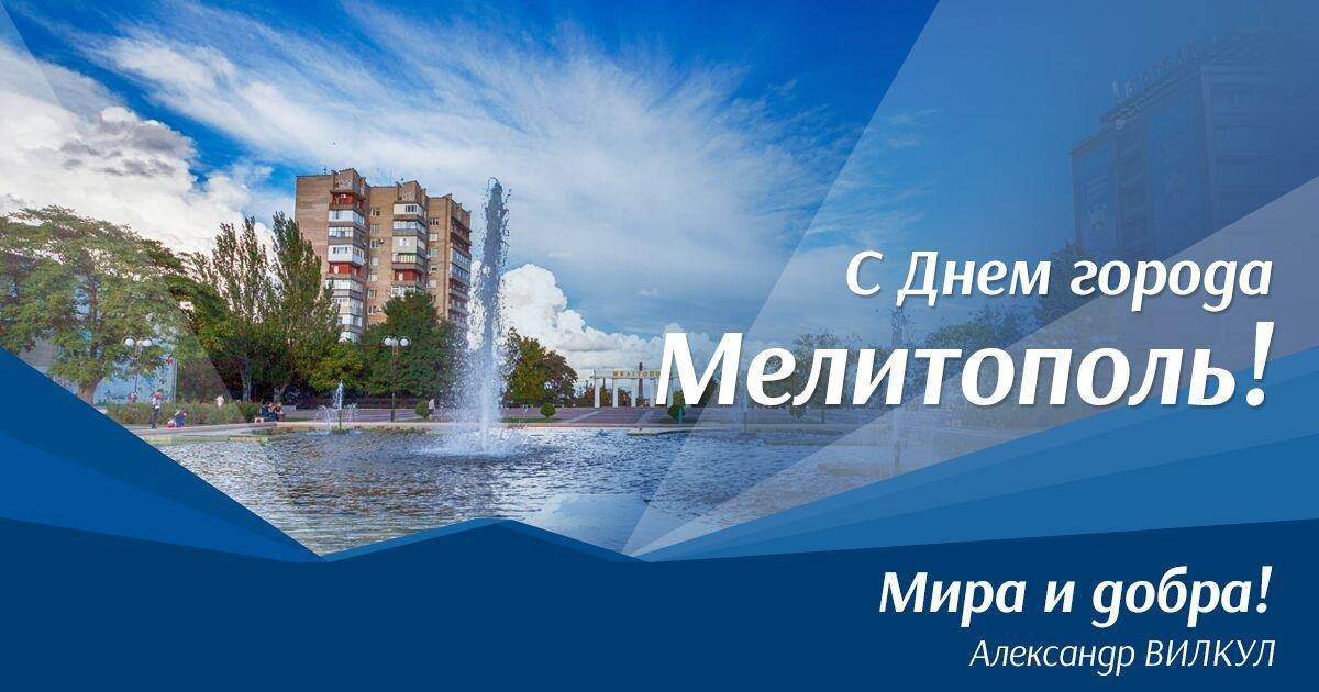 Вилкул поздравил жителей Мелитополя с Днем города, фото-1