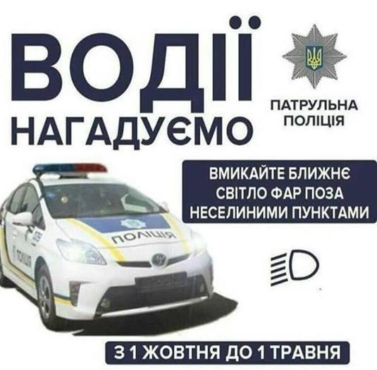 Мелитопольские водители обязаны включать фары за городом  , фото-1