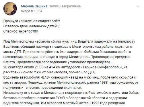 В Мелитополе ищут свидетелей смертельного ДТП, фото-1