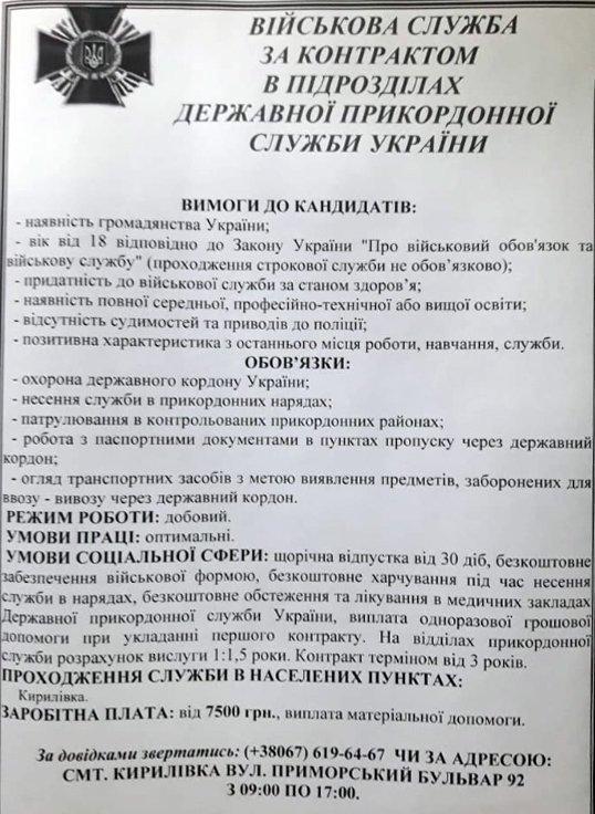 В Кирилловке не хватает пограничников, фото-1
