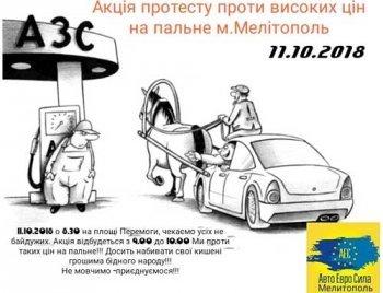 Мелитопольцы выйдут на протест, фото-1