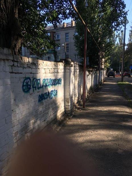 В Мелитополе закрашивают рекламу наркотиков , фото-1