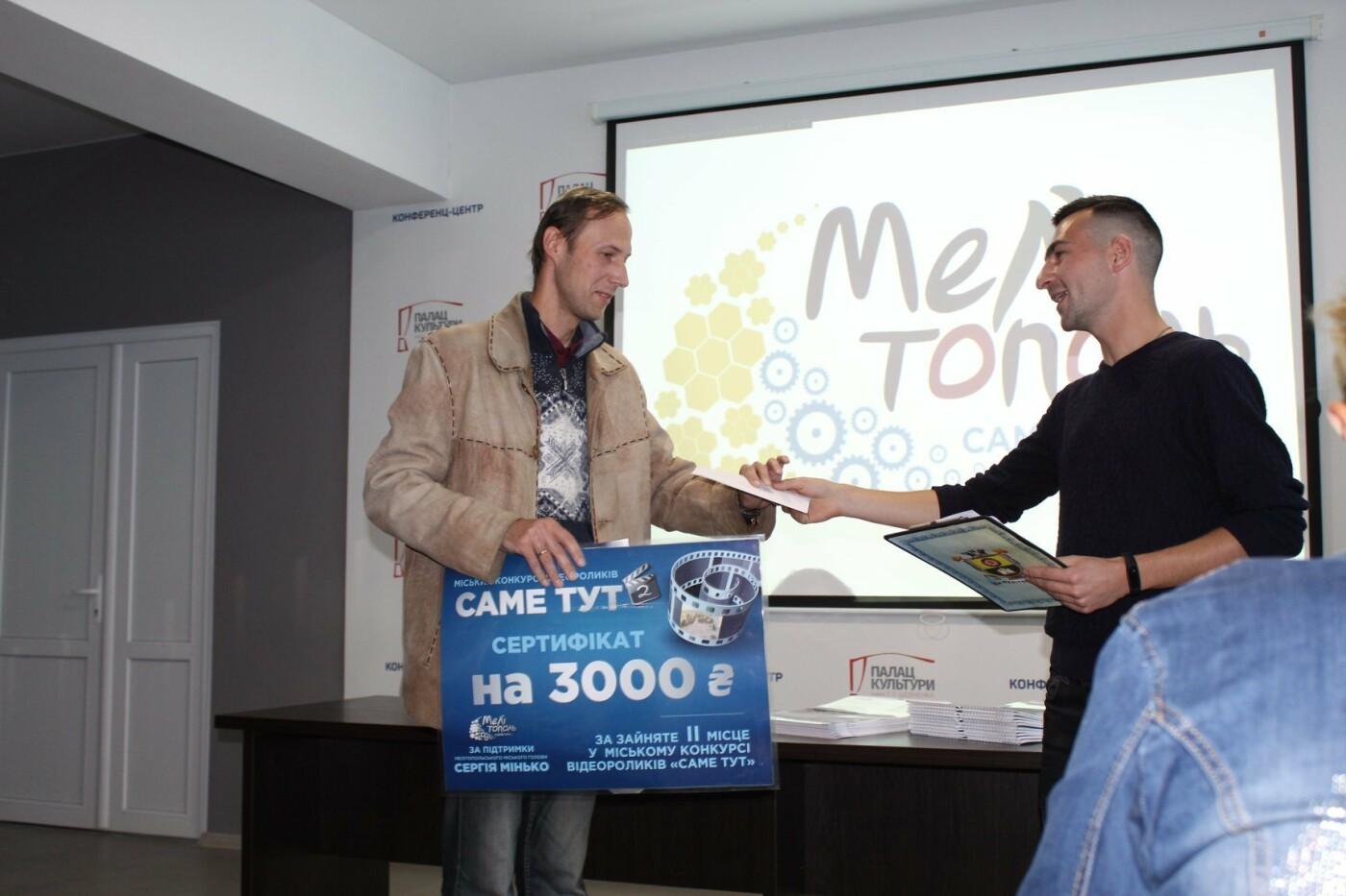 В Мелитополе наградили победителей городского конкурса видеоработ , фото-2