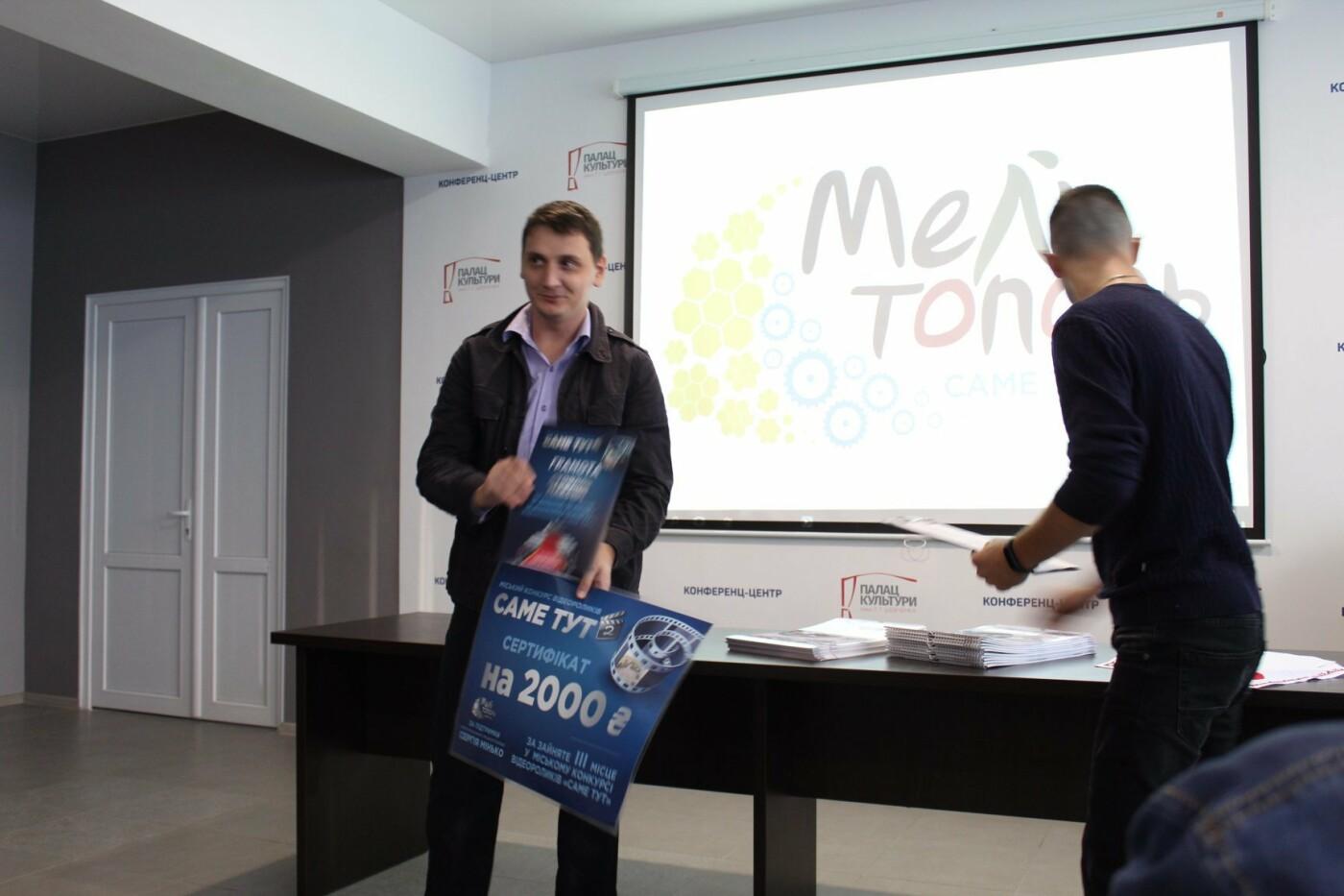 В Мелитополе наградили победителей городского конкурса видеоработ , фото-1