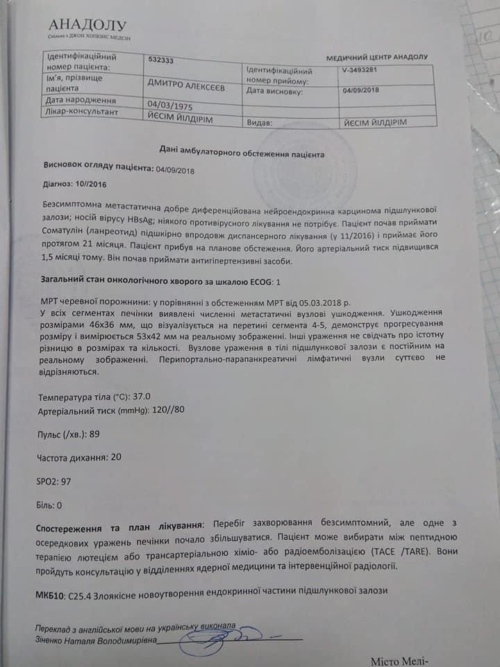 Житель Мелитополя  нуждается в дорогостоящем лечении, фото-1