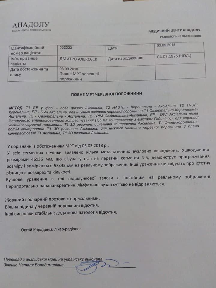 Житель Мелитополя  нуждается в дорогостоящем лечении, фото-2
