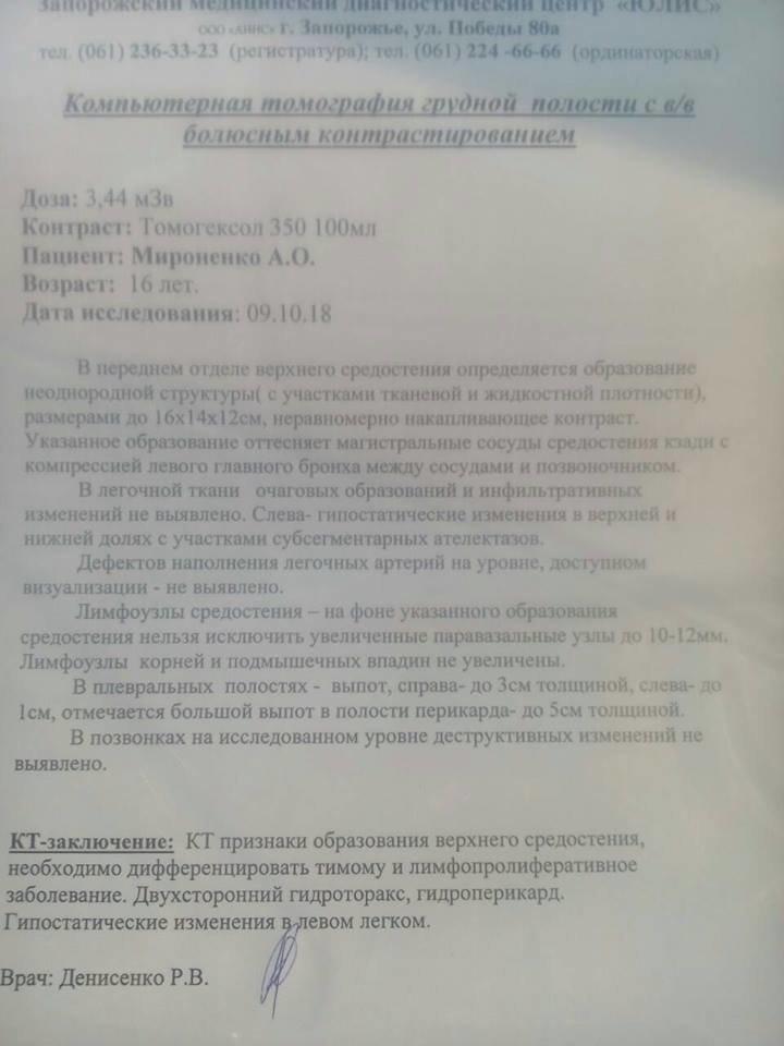 Жительнице Мелитопольского района нужна срочная помощь, фото-1