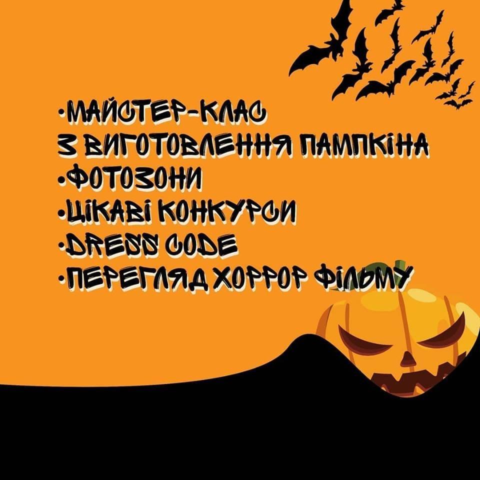 Мелитопольцев приглашают на празднование Хэллоуина, фото-2