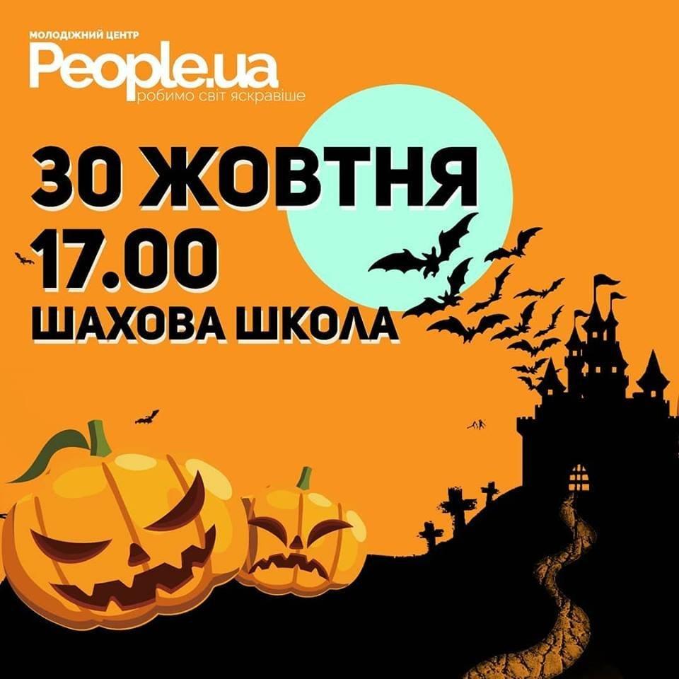 Мелитопольцев приглашают на празднование Хэллоуина, фото-1