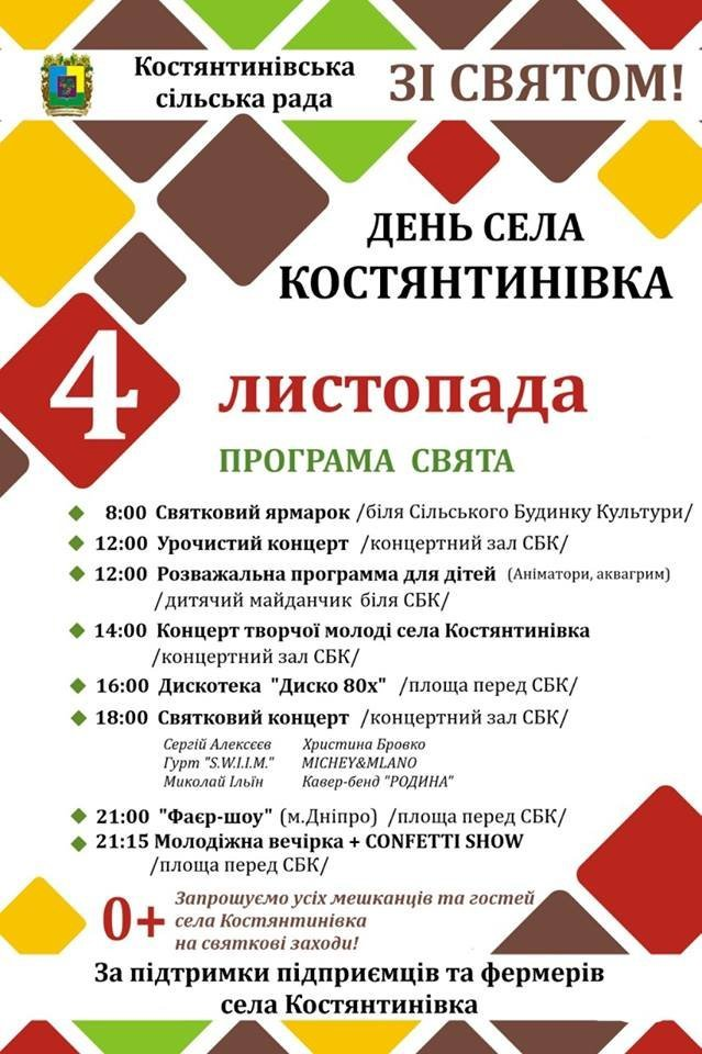 Константиновка готовится отметить День села , фото-1