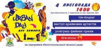 "Мелитопольцев приглашают на праздник ""Urban Day"", фото-1"