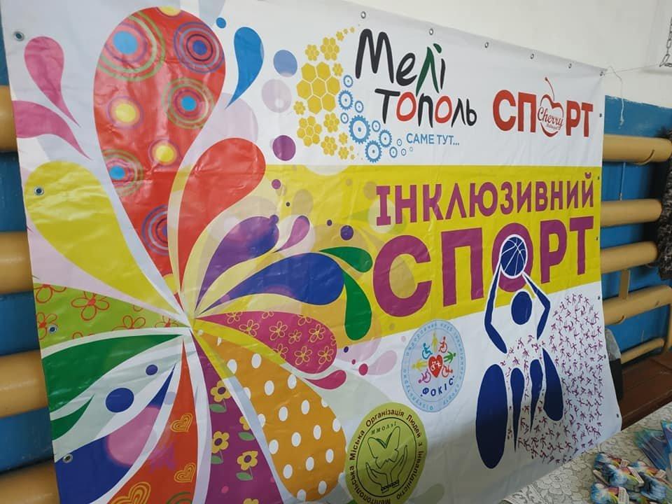 В Мелитополе проходят инклюзивные соревнования , фото-3, Фото А. Жорняка