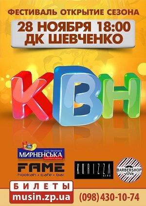 Мелитопольцев зовут на открытие нового сезона КВН, фото-1