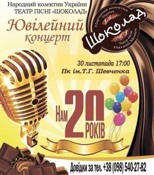 Завтра состоится юбилейный концерт мелитопольского театра песни , фото-1