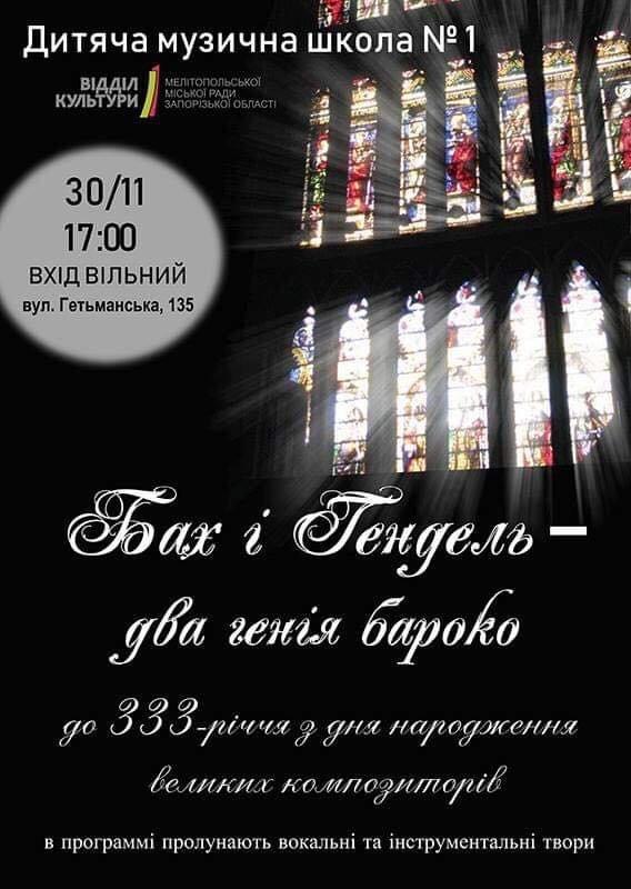 Мелитопольцев зовут на концерт классической музыки , фото-1