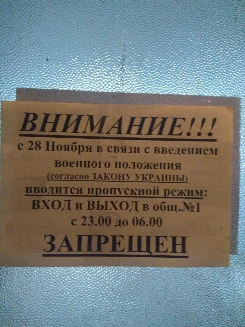 В общежитиях мелитопольских ВУЗов ввели комендантский час, фото-1