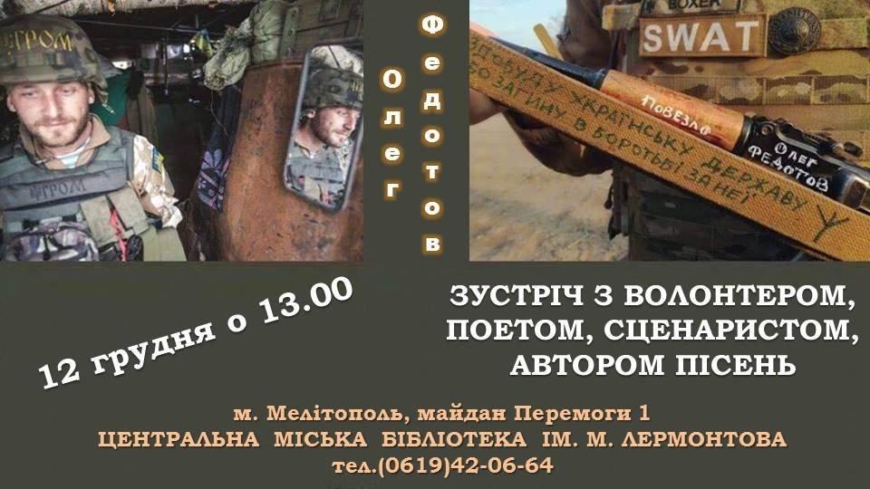 Мелитопольцев приглашают на презентацию книги о войне , фото-1
