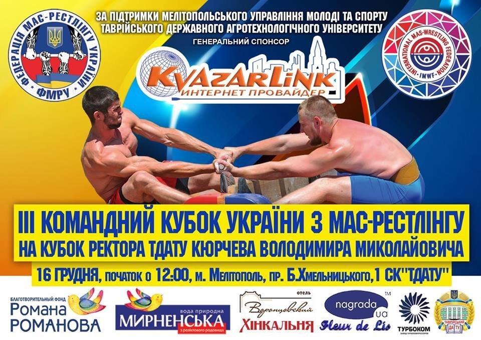 В Мелитополе состоится командный Кубок Украины по мас-рестлингу, фото-1