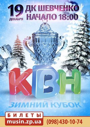 В Мелитополе состоится Зимний Кубок Мелитопольской лиги КВН, фото-1