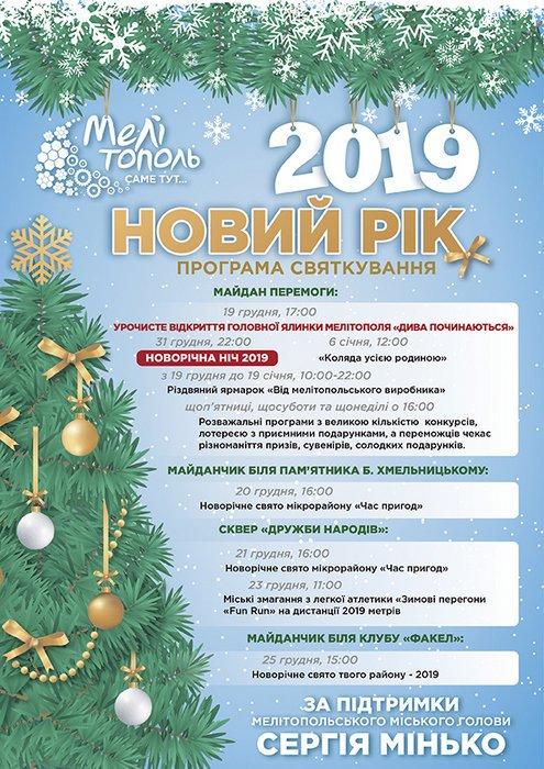 Программа празднования Нового года в Мелитополе , фото-1
