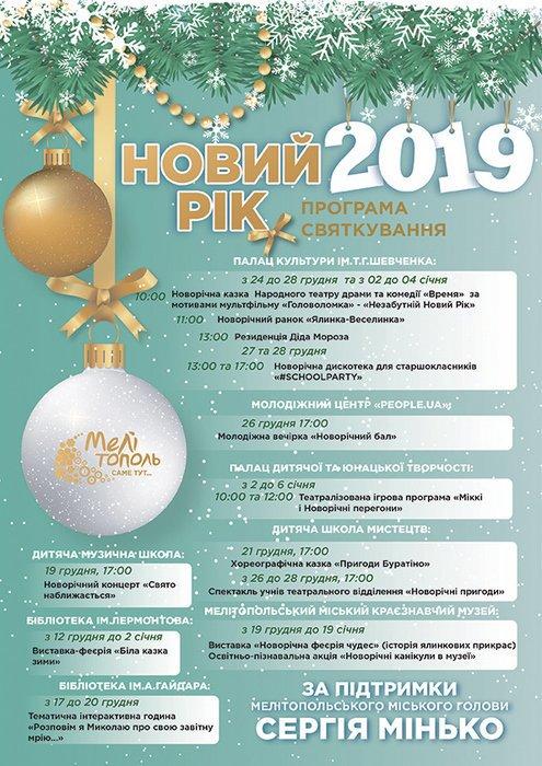 Программа празднования Нового года в Мелитополе , фото-2