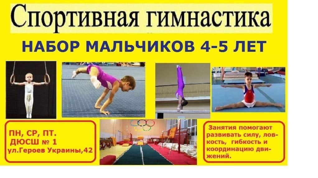 Маленьких мелитопольцев бесплатно обучат спортивной гимнастике , фото-1