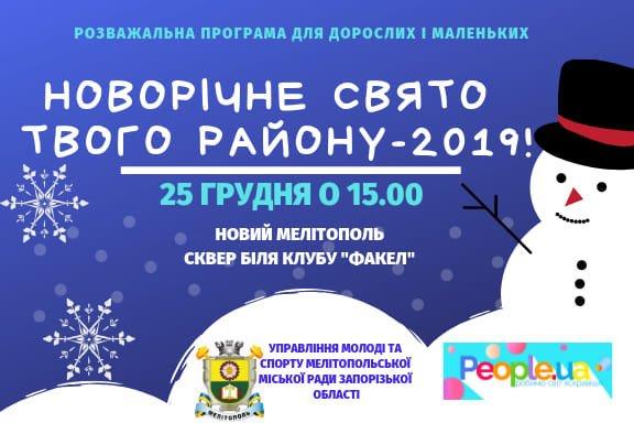 Молодежь устроит праздник для жителей Нового Мелитополя , фото-1