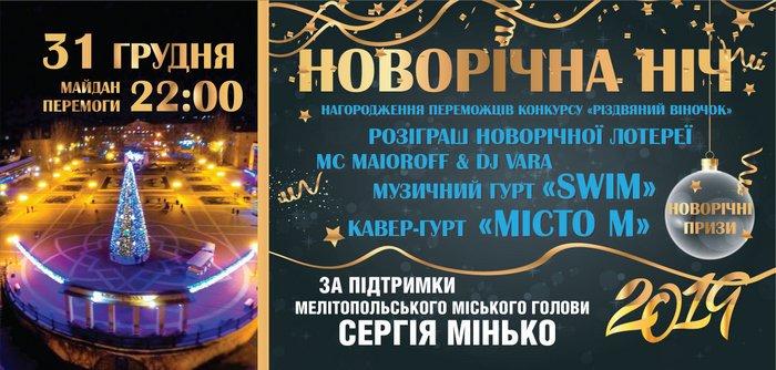 В Мелитополе в новогоднюю ночь на площади разыграют мегаприз , фото-1