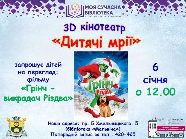 Мелитопольская детская библиотека приглашает на просмотр рождественского фильма, фото-1