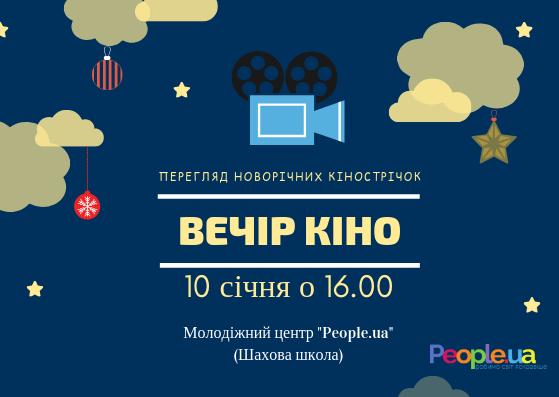 Мелитопольцев приглашают посмотреть новогодние фильмы , фото-1