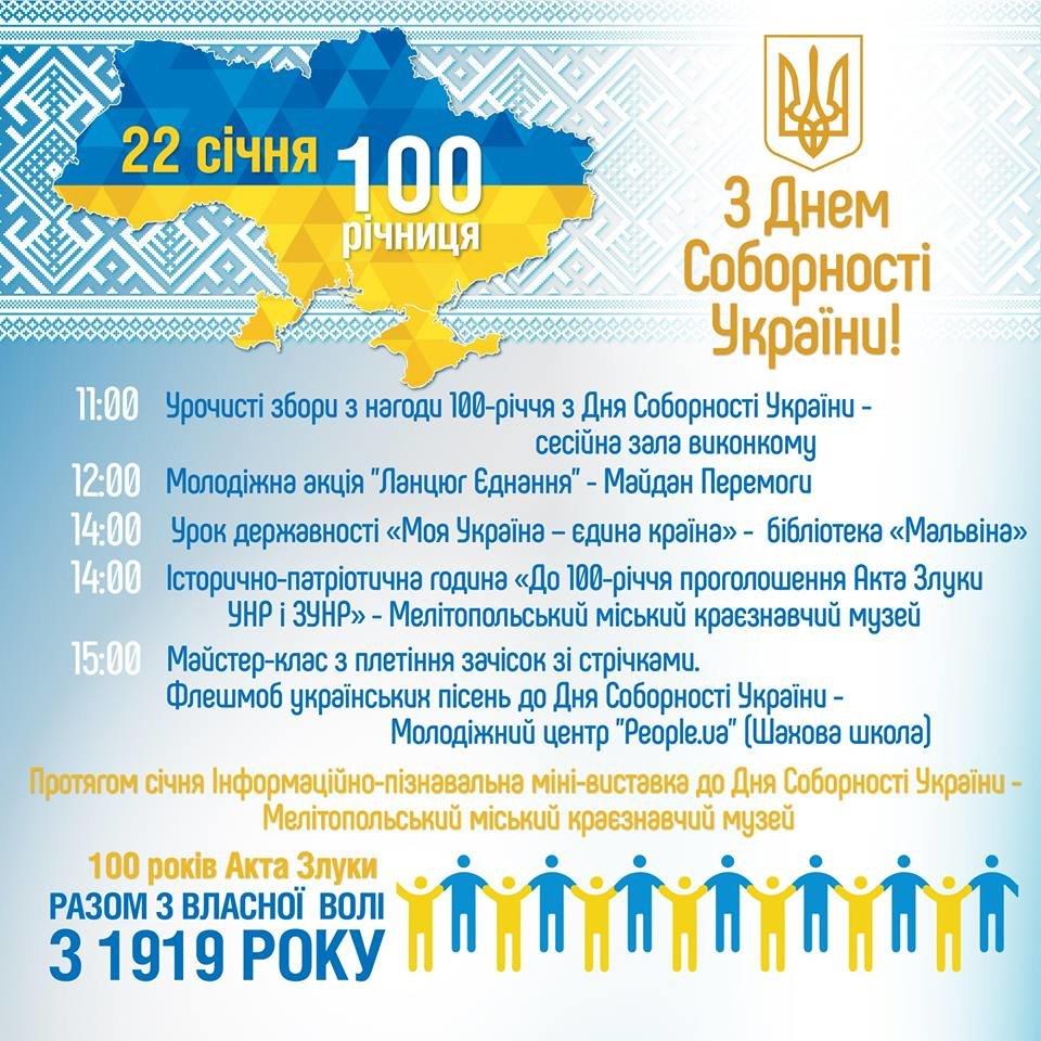 Сегодня в Мелитополе отмечают День Соборности Украины, фото-1
