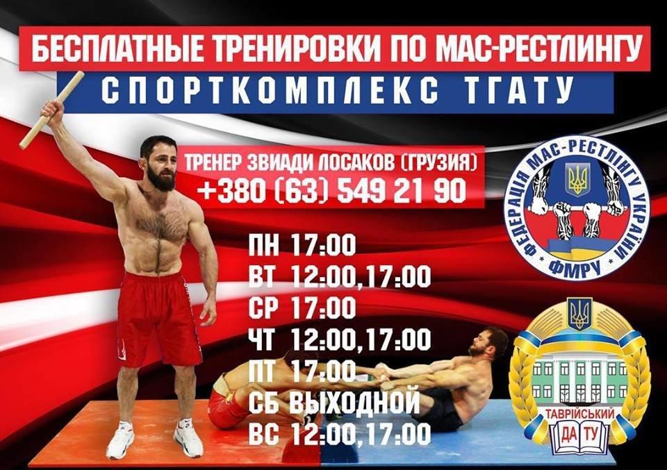 Мелитопольцев приглашают на бесплатные тренировки по мас-рестлингу , фото-1
