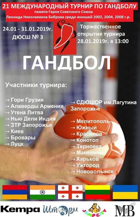 В Мелитополе состоится Международный турнир по гандболу, фото-1