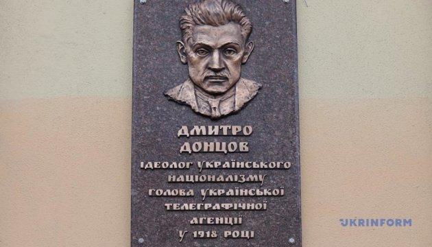 В Киеве открыли мемориальную доску Дмитрию Донцову , фото-1