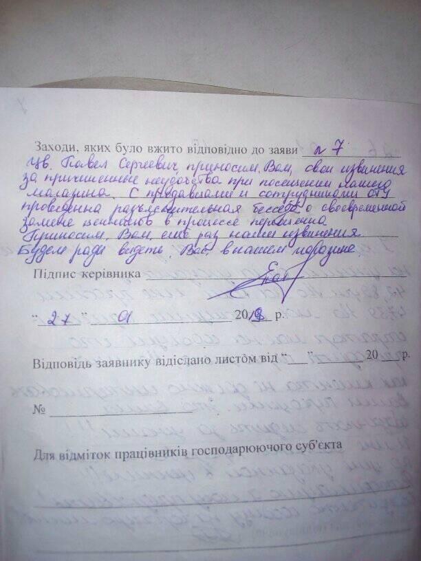 """В мелитопольском """"Сильпо"""" извинились перед покупателем , фото-2"""