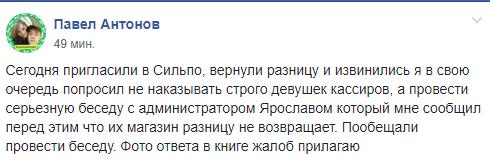 """В мелитопольском """"Сильпо"""" извинились перед покупателем , фото-1"""