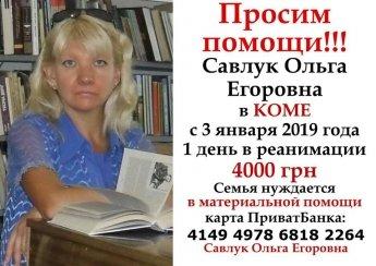 Жительнице Мелитополя нужна помощь, фото-1