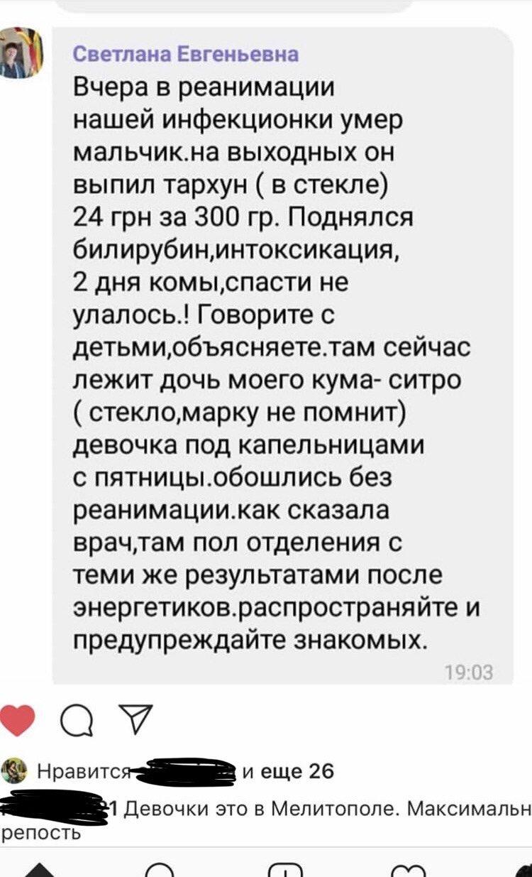 В соцсетях распространяют фейк о смерти мальчика в Мелитополе , фото-1